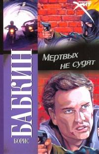 Мертвых не судят Бабкин Б.Н.