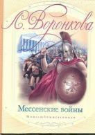 Воронкова В. В. - Мессенские войны' обложка книги