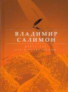 Салимон В. - Места для игр и развлечений' обложка книги