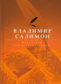 Салимон В. - Места для игр и развлечений обложка книги