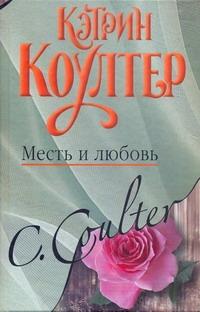 Месть и любовь Коултер К.