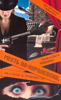 Месть по-королевски, или В погоне за справедливостью Аверина Юлия