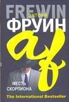 Фруин Энтони - Месть скорпиона' обложка книги