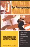 Шри Рамагаджананда - Метафизические аспекты судьбы, или Выход из заколдованного круга' обложка книги