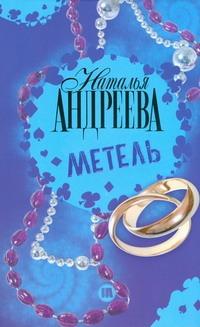 Метель Андреева Н.В.