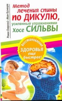 Озерский Роман - Метод лечения спины по Дикулю, усиленный упражнениями Хосе Сильвы обложка книги