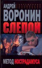 Воронин А.Н. - Метод Нострадамуса' обложка книги