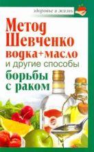 Савина Анастасия - Метод Шевченко (водка + масло) и другие способы борьбы с раком' обложка книги