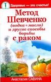 Савина Анастасия - Метод Шевченко (водка+масло) и другие способы борьбы с раком' обложка книги