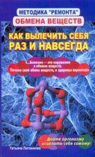 Литвинова Т. - Методика ремонта обмена веществ. Как вылечить себя раз и навсегда' обложка книги
