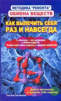 """Методика """"ремонта"""" обмена веществ. Как вылечить себя раз и навсегда Литвинова Т."""