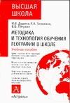 Методика и технология обучения географии в школе Душина И.В.