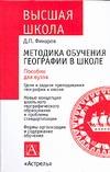 Финаров Д.П. - Методика обучения географии в школе' обложка книги