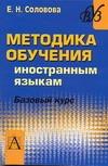 Соловова Е.Н. - Методика обучения иностранным языкам. Базовый курс' обложка книги