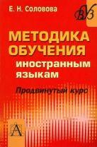 Соловова Е.Н. - Методика обучения иностранным языкам.Продвинутый курс' обложка книги