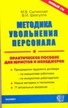 Шкатулла В.И. - Методика увольнения персонала' обложка книги