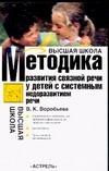 Воробьева В.К. - Методика формирования связной речи у детей с системным недоразвитием речи обложка книги