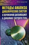 Шамолин М.В. - Методы анализа динамических систем с переменной диссипацией в динамике твердого' обложка книги