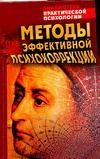 Сельченок К.В. - Методы эффективной психокоррекции' обложка книги