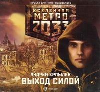 Ерпылев - Метро 2033. Ерпылев. Выход силой (на CD диске) обложка книги