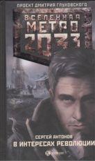 Антонова С.В. - Метро 2033: В интересах революции' обложка книги