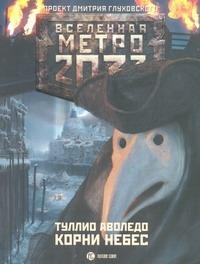 Изабелла Левина, Евгения Литвин - Метро 2033: Корни Небес обложка книги