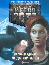 Метро 2033: Ледяной плен Вардунас И.В.