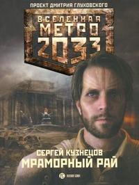 Кузнецов С.Б. Метро 2033. Мраморный рай калашников тимофей метро 2033 изнанка мира