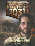 Кузнецов С.Б. - Метро 2033. Мраморный рай' обложка книги