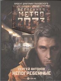 Сергей Антонов - Метро 2033. Непогребенные обложка книги