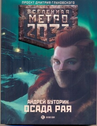 Андрей Буторин - Метро 2033: Осада рая обложка книги