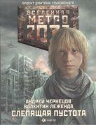 Чернецов А. - Метро 2033: Слепящая пустота' обложка книги