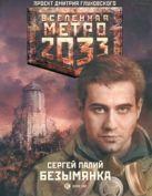 Палий С.В. - Метро 2033: Безымянка' обложка книги