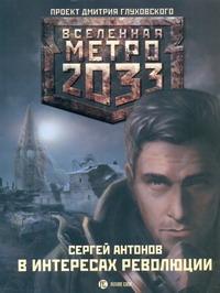Метро 2033: В интересах революции Антонов С.В.