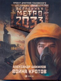 Шакилов А. - Метро 2033: Война кротов обложка книги