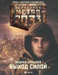 Ерпылев А.Ю. - Метро 2033: Выход силой обложка книги