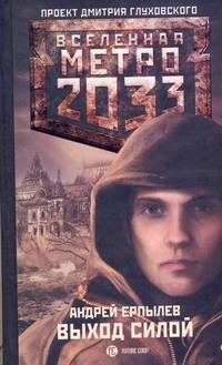 А Ерпылев - Метро 2033: Выход силой обложка книги