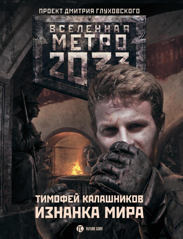 Калашников Тимофей Метро 2033: Изнанка мира калашников тимофей метро 2033 изнанка мира