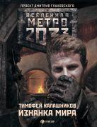 Калашников Тимофей - Метро 2033: Изнанка мира' обложка книги