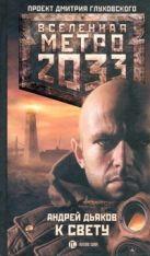 Дьяков А. - Метро 2033: К свету' обложка книги