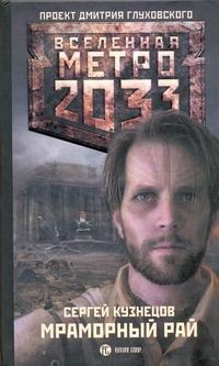 Кузнецов С.Б. Метро 2033: Мраморный рай сергей семенов метро 2033 о чем молчат выжившие сборник