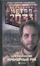 Кузнецов С.Б. - Метро 2033: Мраморный рай' обложка книги