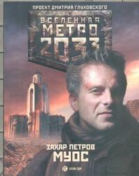 Захар Петров - Метро 2033: Муос обложка книги