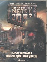 Сурен Цормудян - Метро 2033: Наследие предков. Tod Mit Uns обложка книги