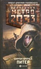 Врочек Шимун - Метро 2033: Питер' обложка книги