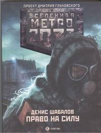 Д Шабалов - Метро 2033: Право на силу обложка книги