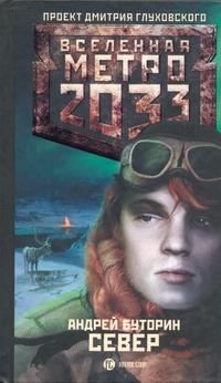 Метро 2033: Север Буторин А.Р.