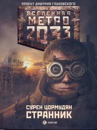 Сурен Цормудян - Метро 2033: Странник обложка книги