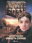 Сергей Москвин - Метро 2033: Увидеть солнце' обложка книги