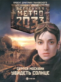 Метро 2033: Увидеть солнце